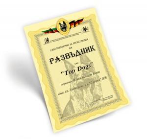 Отпечатване на удостоверение за регистрация на немски овчарски кучета - гр. Пазарджик