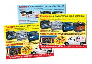 Отпечатване на флаери за Акумулатори - гр. Пазарджик