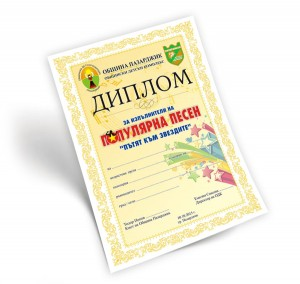 Отпечатване на диплом Община Пазарджик