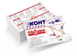Отпечатване на джобни календарчета ЕКОНТ - гр. Пазарджик