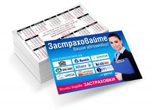 Печат на джобни календари 90х60мм на ТОЙОТА Застраховки- гр. Пазарджик