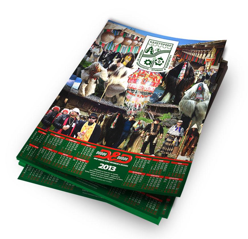 Отпечатване на календари Кукери с. Калугерово
