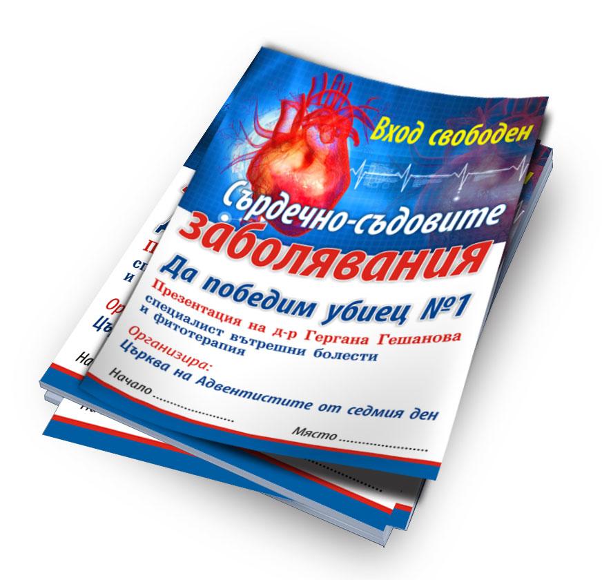 Печат на плакати за Сърдечно съдовите заболявания - гр. Пазарджик