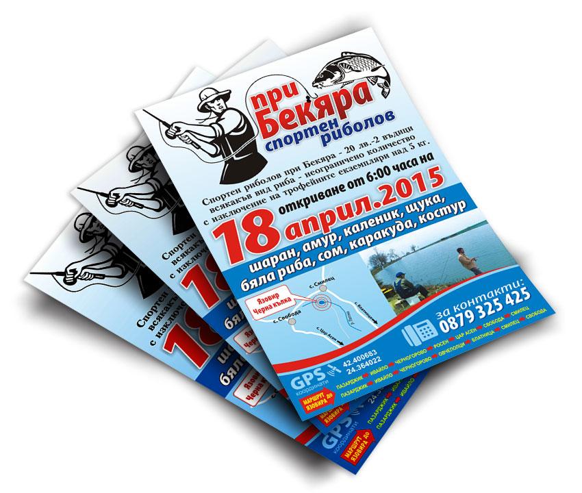 Печат на плакати за риболов При Бекяра - гр. Пазарджик