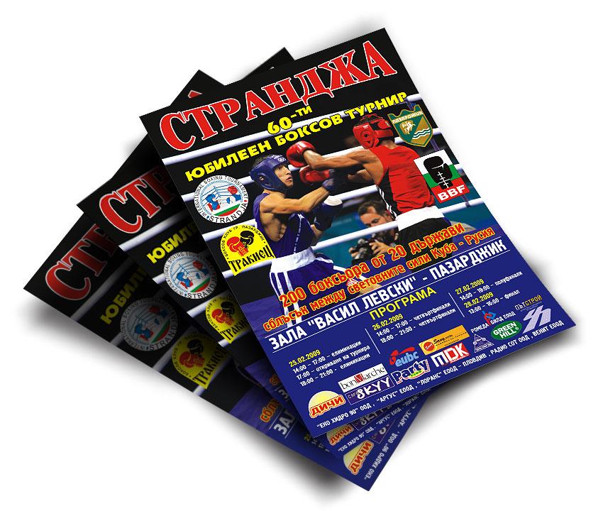 Отпечатване на плакати 60-ти Боксов турнир Странджата в гр. Пазарджик