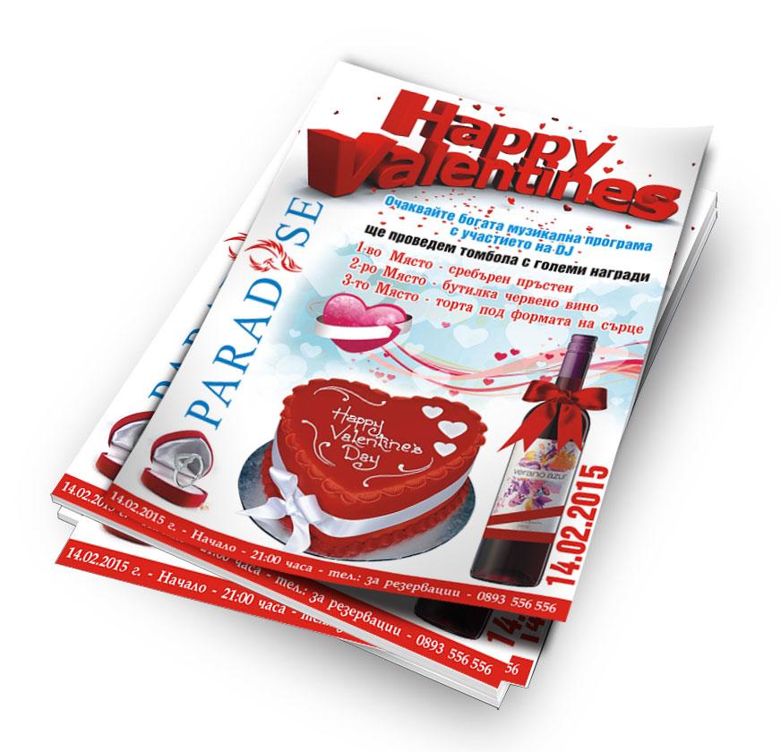 Печат на плакати за Свети Валентин - гр. Пазарджик