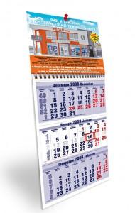 Печат на работни календари - Регал ООД - гр. Пазарджик