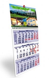 Печат на работни календари - Палисандър ООД - гр. Пазарджик