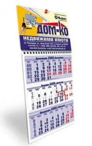 Печат на работни календари - Дом-Ко - гр. Пазарджик