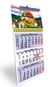 Печат на работни календари - Агроцентър Торбанови - гр. Септември