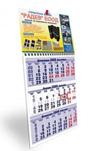 Печат на работни календари - Радев ЕООД - гр. Пазарджик