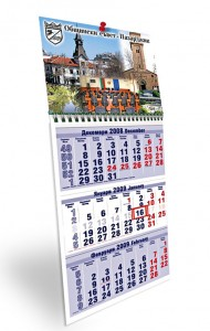 Печат на работни календари - Общински съвет - гр. Пазарджик