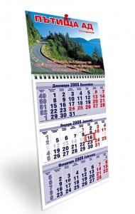 Печат на работни календари - Пътища АД - гр. Пазарджик