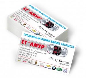 Отпечатване на визитки за Авточасти Амур - гр. Велинград