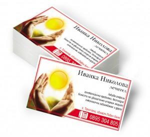 Отпечатване на визитки на Лечител - гр. Пазарджик