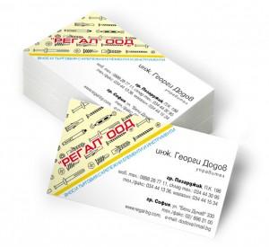 Отпечатване на визитки - Регал ООД - гр. Пазарджик