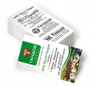 Отпечатване на визитки - Къща за гости Тандов - гр. Пазарджик