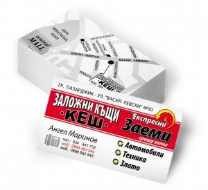 Отпечатване на визитки - Заложни къщи КЕШ - гр. Пазарджик