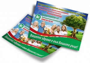 Отпечатване на флаери - Биоанализатор - гр. Пазарджик