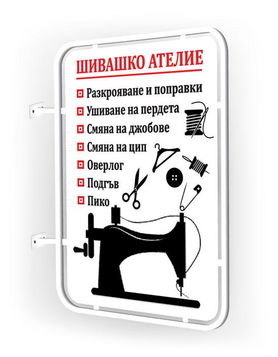 Изработка на метална табела за монтаж на стена - Шивашко ателие - гр. Пловдив