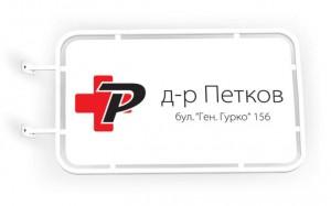 Изработка на метална табела за монтаж на стена - д-р Петков - гр. София