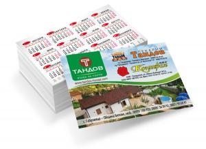 Отпечатване на джобни календарчета - Тандов