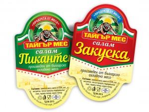 Изработка на етикети за салам Закуска - гр. Пазарджик Тайгър Мес