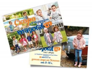 Отпечатване на флаери детски магазин Mayoral Пазарджик - формат А6