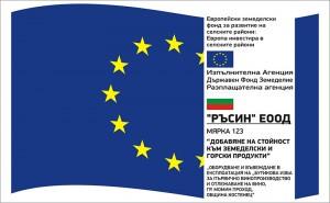 Изработка на метална табела по Европейски проект за Винарска Изба Ръсин