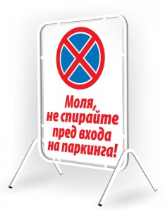 Метална табела стойка за земя - паркинг гр. Пазарджик