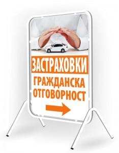 Метална табела стойка за земя - застраховки гр. Пазарджик