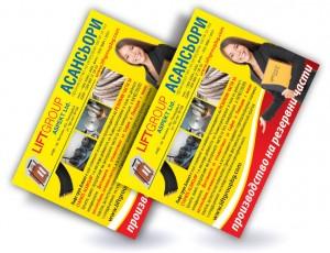 Отпечатване на флаери А6 формат - Асансьори - гр. Ветрен