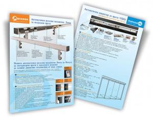 Отпечатване на рекламни флаери А4 формат - Мануса, Асолек - гр. Пазарджик