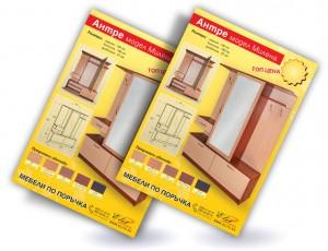Отпечатване на флаери А6 формат - мебели Елит2 - гр. Пазарджик