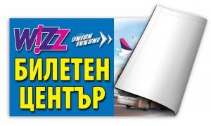 Отпечатване на винил - реклама Пазарджик - билетен център