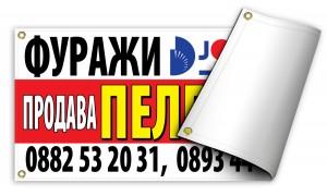 отпечатване на винил - Фуражи Джордан - реклама Пазарджик