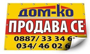 Отпечатване на винил - Недвижимиимот Дом-Ко гр. Пазарджик