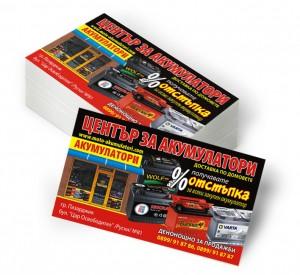 Отпечатване на визитки - Център за акумулатори - гр. Пазарджик