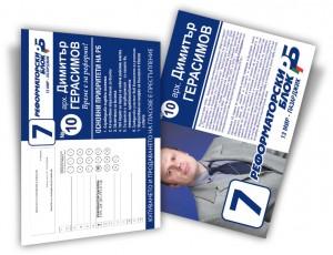 Отпечатване на флаери А4 формат Реформаторски блок - гр. Пазарджик