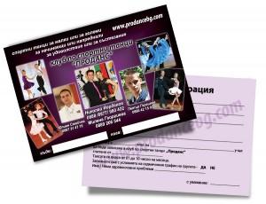 Отпечатване на флаери спортни танци клуб Проданс