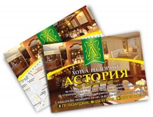 Отпечатване на флаери на хотел-ресторант Астория - гр. Пазраджик