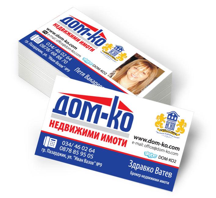 Отпечатване на визитки недвижими имоти ДОМ-КО гр. Пазарджик
