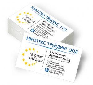 Отпечатване на визитки на ЕВРОТЕКС ТРЕЙДИНГ - гр. Пазарджик