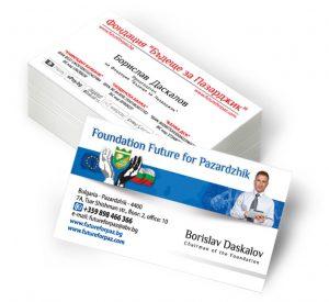 Отпечатване на визитки - Фондация Бъдеще за Пазарджик