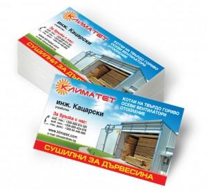 Отпечатване на визитки - Климатет - гр. Пазарджик