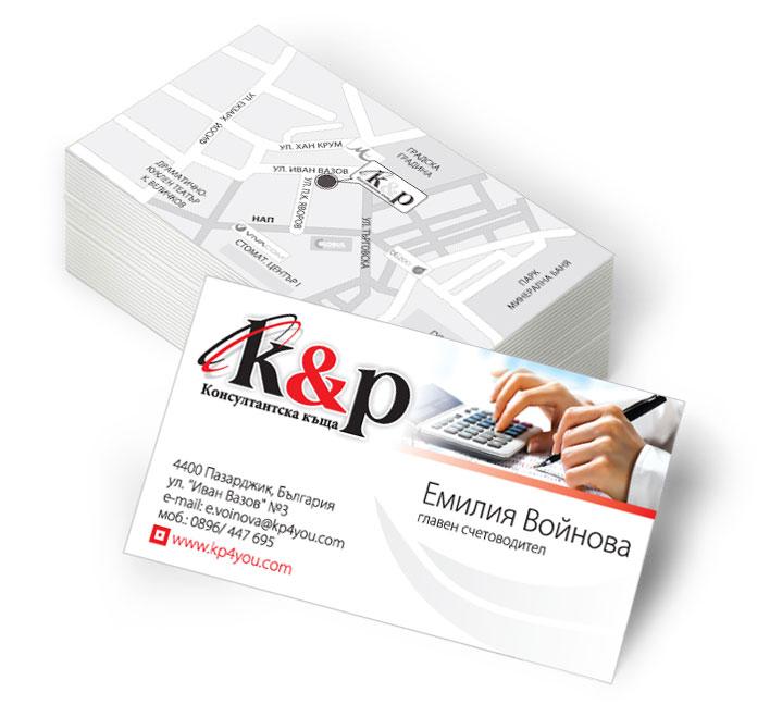 Печат на визитки K&P - гр. Пазарджик