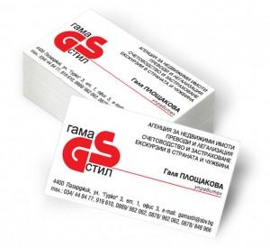 Печат на визитки - недвижими имоти Гама Стил - гр. Пазарджик
