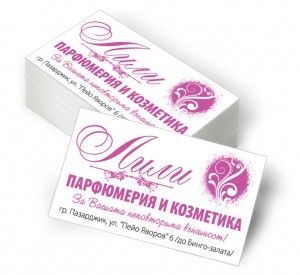 Отпечатване на визитки - магазин Лили - гр. Пазарджик