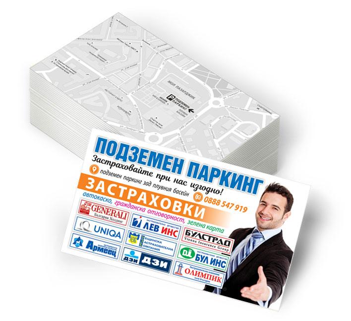 Печат на визитки - Застраховки Подземен Паркинг - Пазарджик