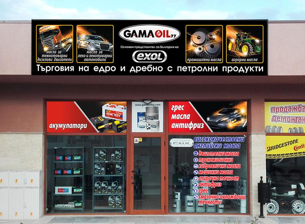 Външна реклама, табела + брандиране на магазин за масла Exol - гр. Пазарджик